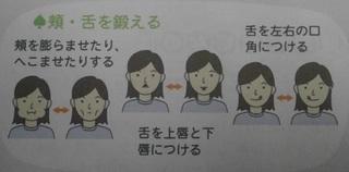 ほほ・舌.jpg
