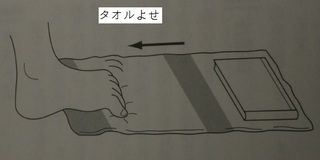 タオルよせ.jpg
