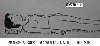 首の筋トレ.jpg